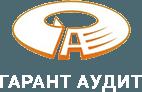 Компания «Гарант Аудит»